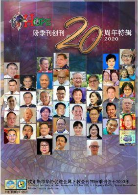 Hope 20th anniversary